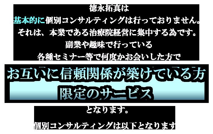 各種コンサルのメッセージ