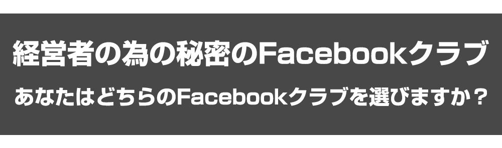 どちらのFacebookクラブを選択しますか?