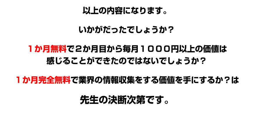 たった月1000円
