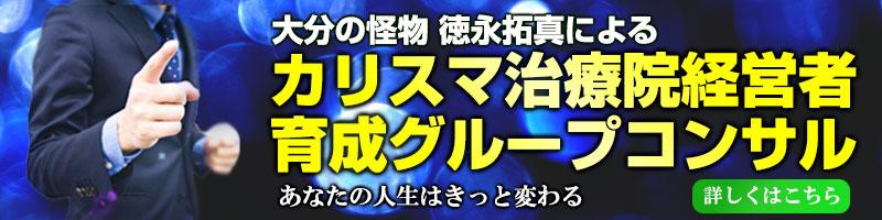 カリスマ治療院育成グループ
