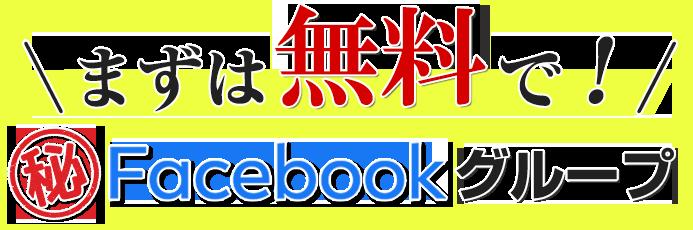 まずは無料で!Facebookクラブ
