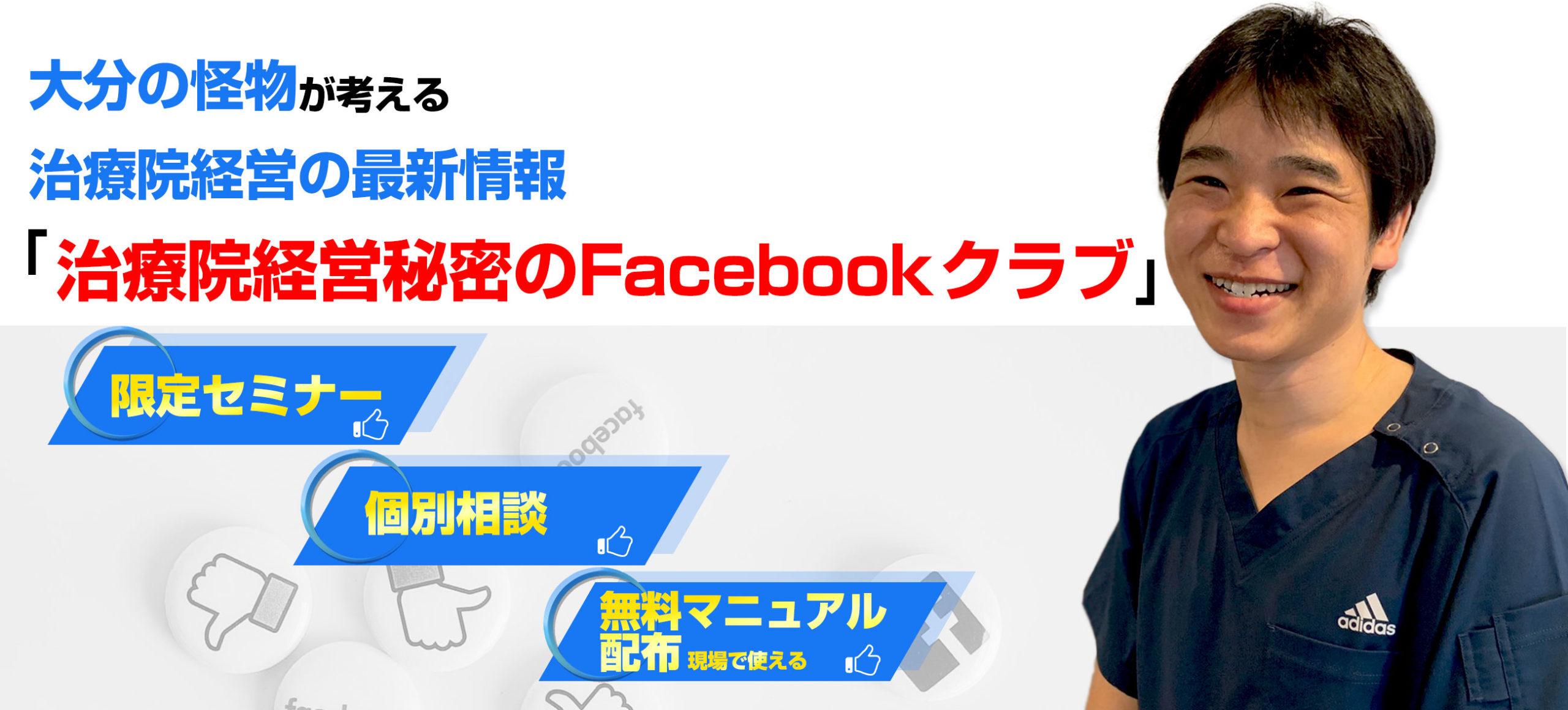 治療院経営秘密のFacebookクラブ